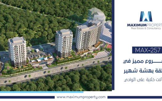 شقق للبيع في بهشة شهير اسطنبول في مشروع MAX-257