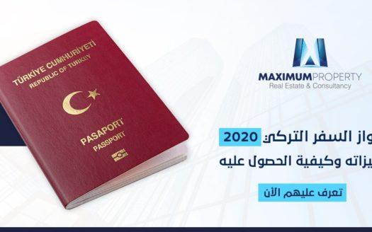 جواز السفر التركي 2020