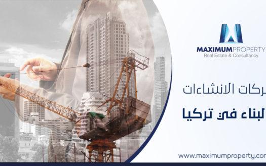 شركات الإنشاء والبناء في تركيا