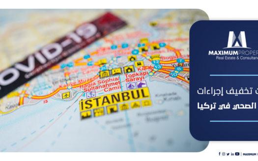 قرارات تخفيف إجراءات الحجر الصحي في تركيا