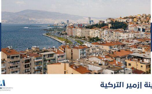 معلومات عن مدينة ازمير التركية
