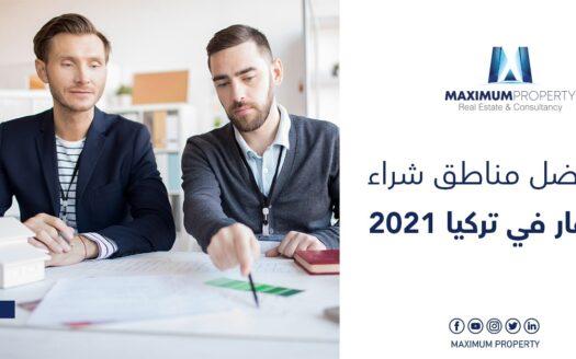 افضل مناطق شراء عقار في تركيا 2021