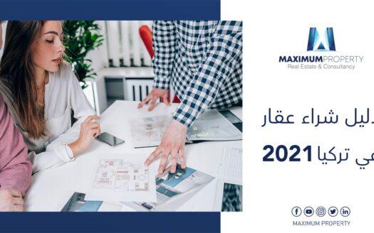 دليل شراء عقار في تركيا 2021
