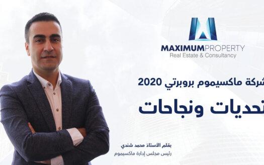 ماكسيموم للاستشارات العقارية في تركيا