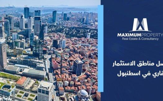 افضل مناطق الاستثمار العقاري في اسطنبول